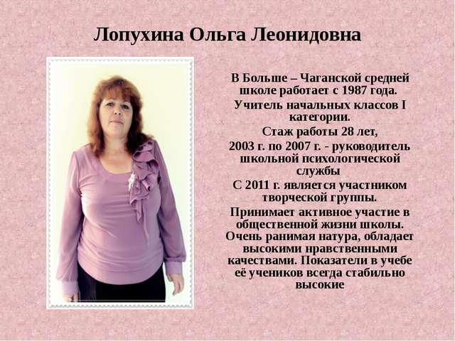 Лопухина Ольга Леонидовна В Больше – Чаганской средней школе работает с 1987...