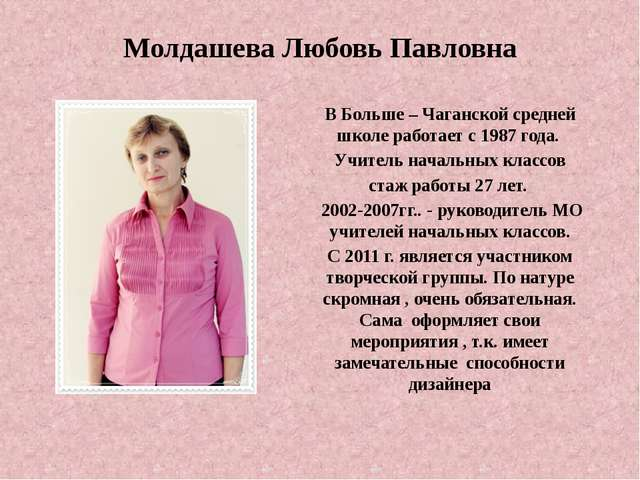 Молдашева Любовь Павловна В Больше – Чаганской средней школе работает с 1987...