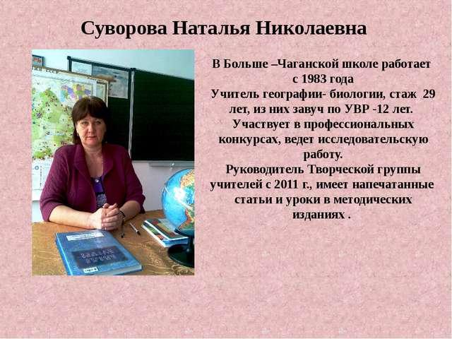 Суворова Наталья Николаевна В Больше –Чаганской школе работает с 1983 года Уч...