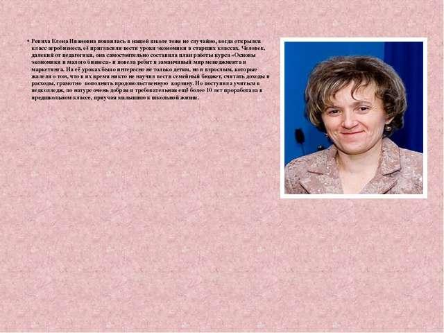 Репиха Елена Ивановна появилась в нашей школе тоже не случайно, когда открылс...