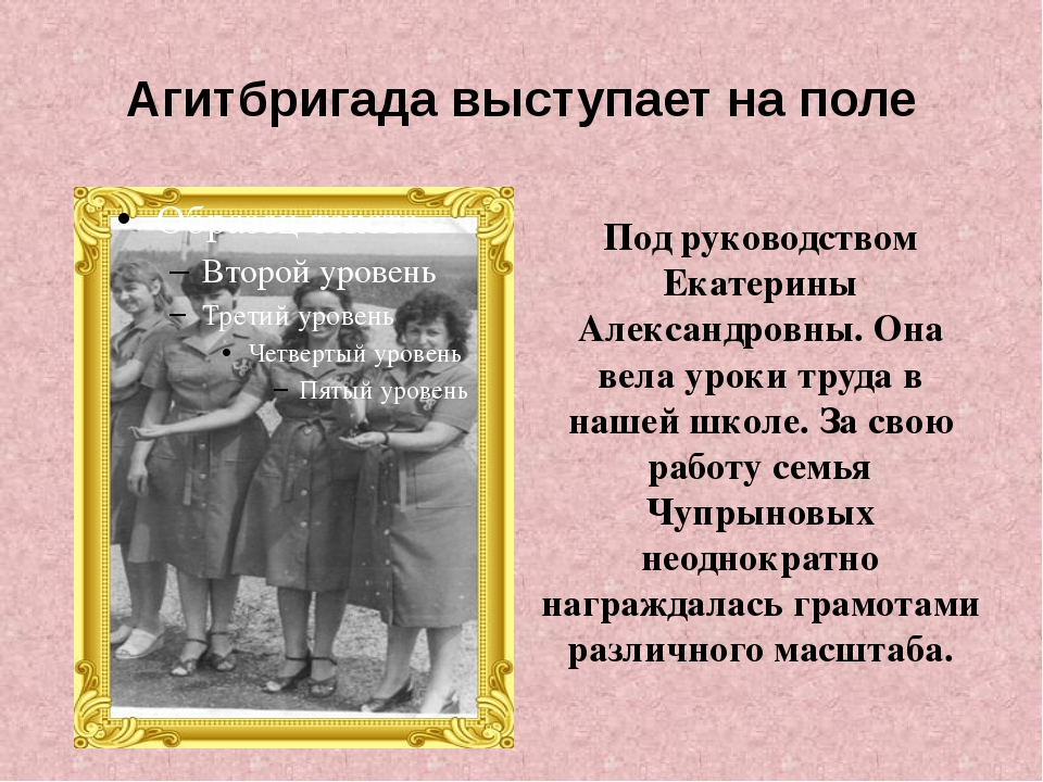 Агитбригада выступает на поле Под руководством Екатерины Александровны. Она в...