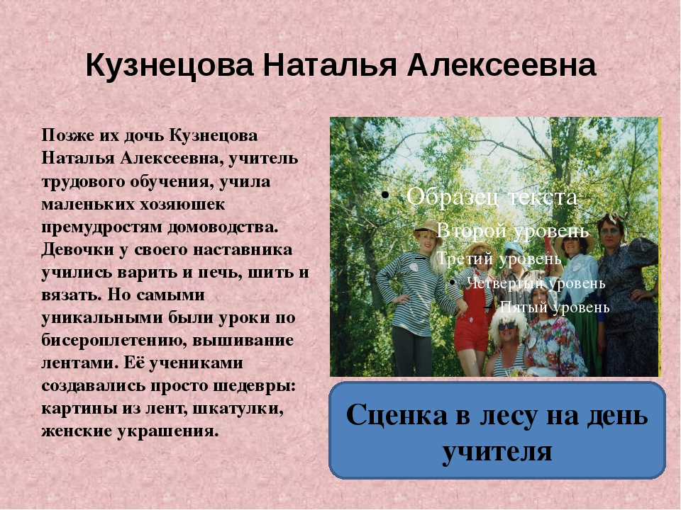 Кузнецова Наталья Алексеевна Позже их дочь Кузнецова Наталья Алексеевна, учит...