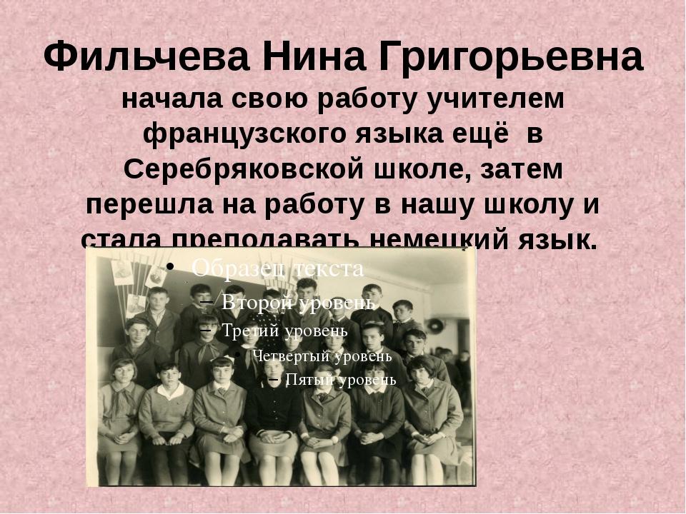 Фильчева Нина Григорьевна начала свою работу учителем французского языка ещё...