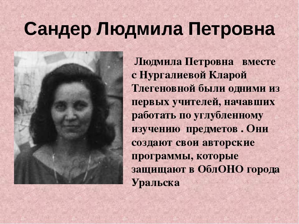 Сандер Людмила Петровна Людмила Петровна вместе с Нургалиевой Кларой Тлегенов...