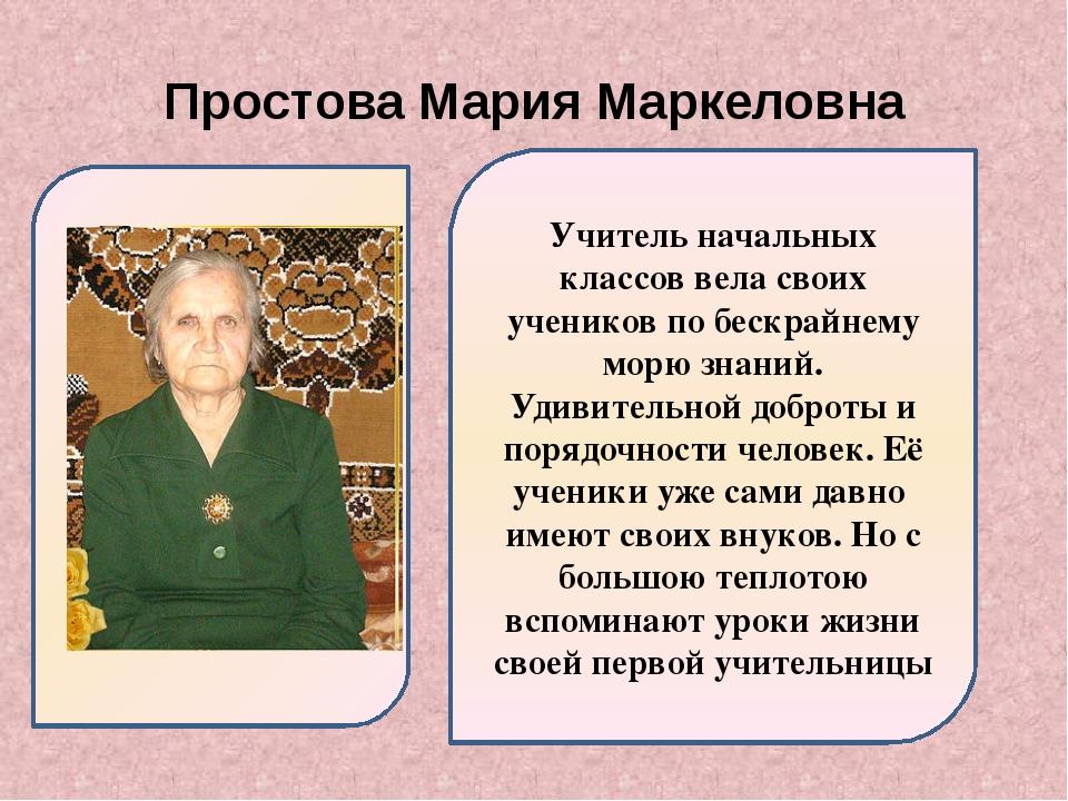 Простова Мария Маркеловна Учитель начальных классов вела своих учеников по б...