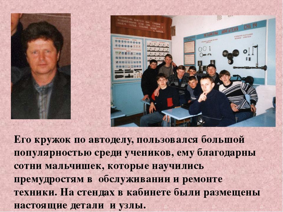 Его кружок по автоделу, пользовался большой популярностью среди учеников, ему...