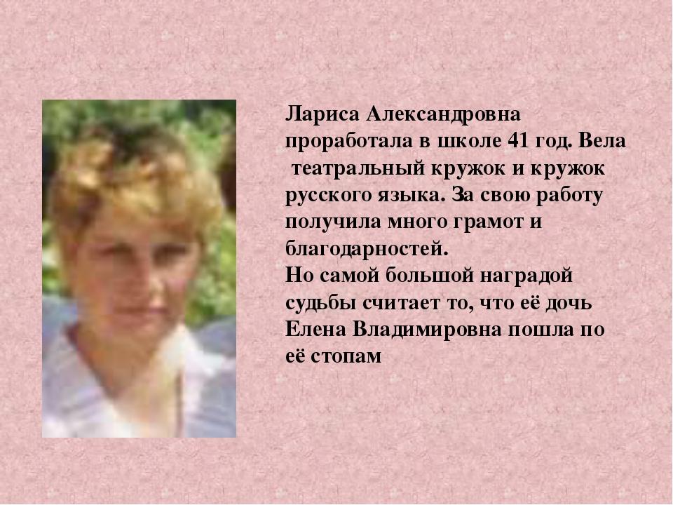 Лариса Александровна проработала в школе 41 год. Вела театральный кружок и кр...
