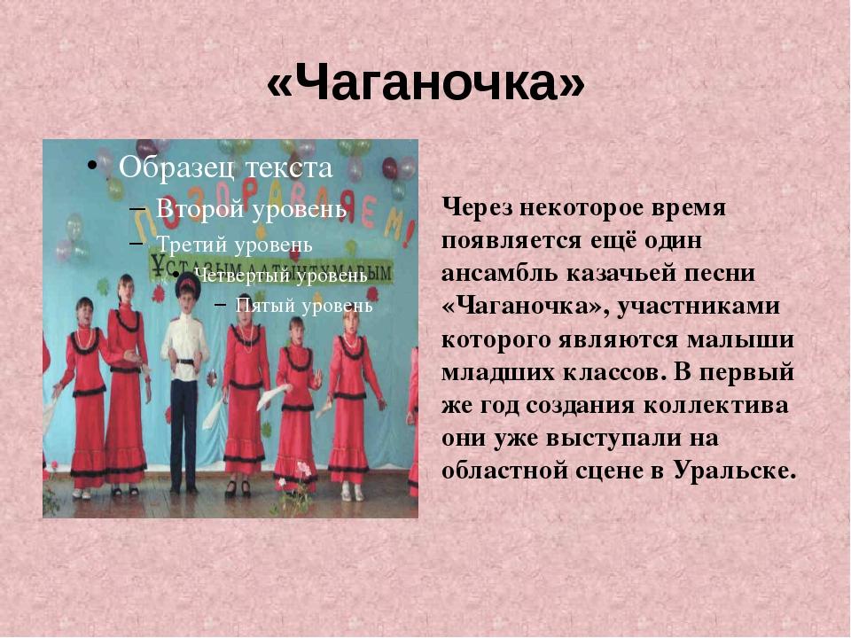 «Чаганочка» Через некоторое время появляется ещё один ансамбль казачьей песни...
