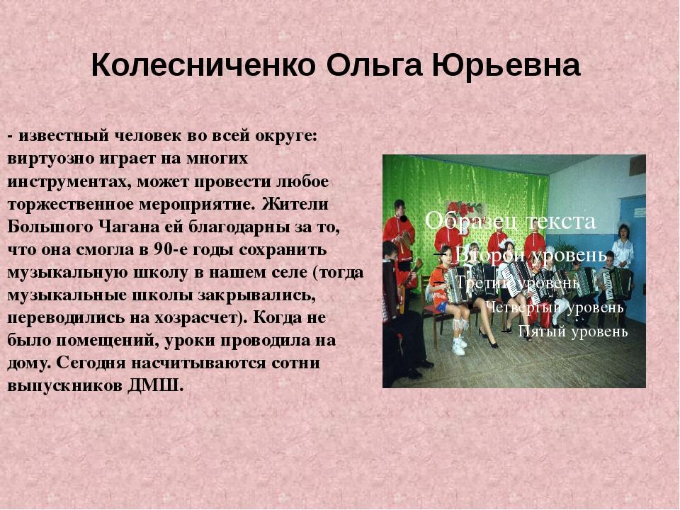Колесниченко Ольга Юрьевна - известный человек во всей округе: виртуозно игра...