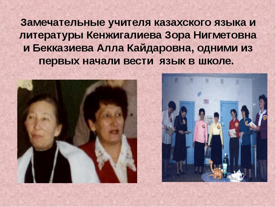 Замечательные учителя казахского языка и литературы Кенжигалиева Зора Нигмето...