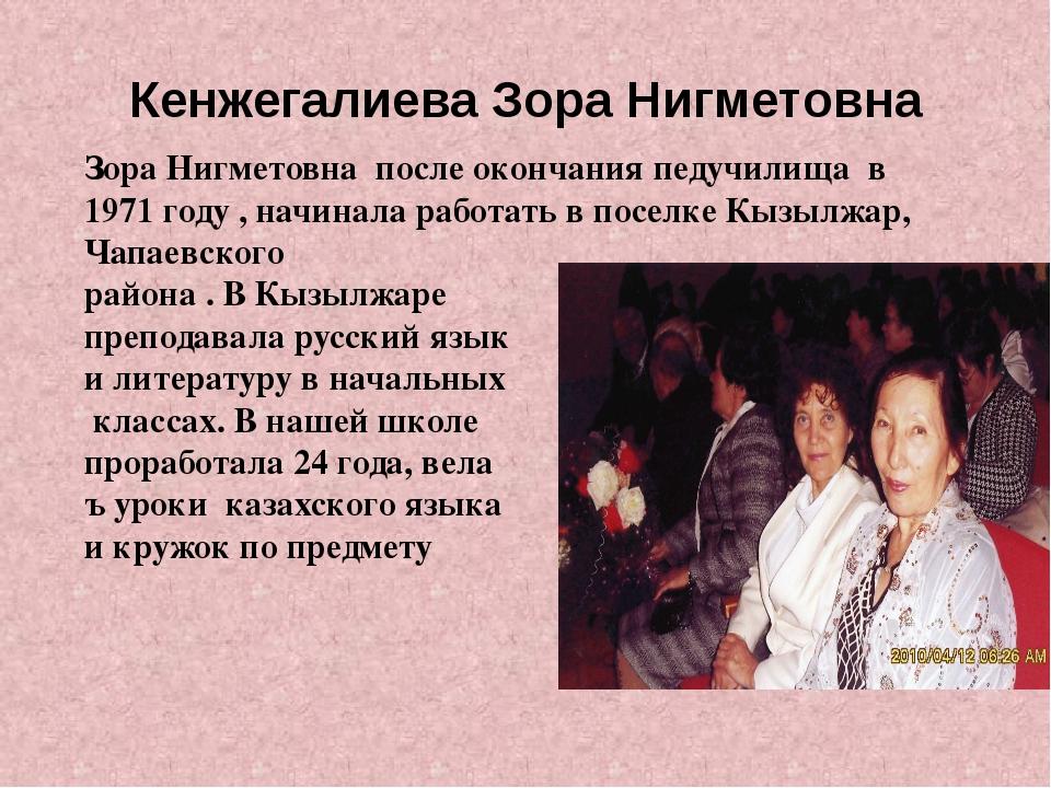 Кенжегалиева Зора Нигметовна Зора Нигметовна после окончания педучилища в 197...