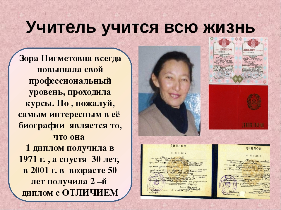 Учитель учится всю жизнь Зора Нигметовна всегда повышала свой профессиональны...