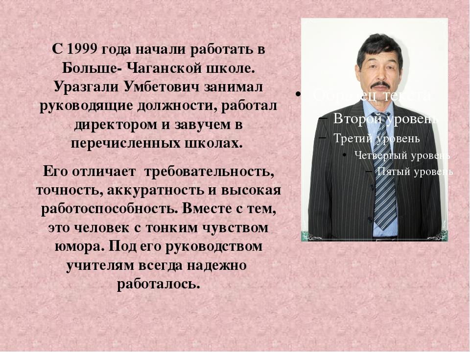С 1999 года начали работать в Больше- Чаганской школе. Уразгали Умбетович за...