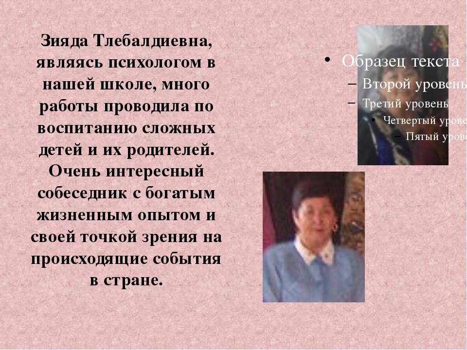 Зияда Тлебалдиевна, являясь психологом в нашей школе, много работы проводила...
