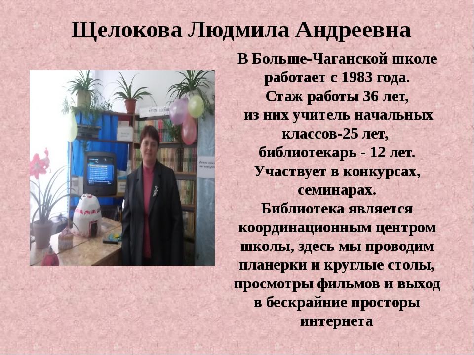 В Больше-Чаганской школе работает с 1983 года. Стаж работы 36 лет, из них учи...