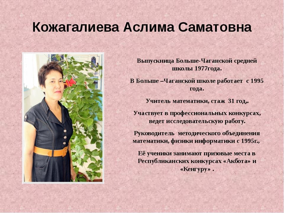 Кожагалиева Аслима Саматовна Выпускница Больше-Чаганской средней школы 1977го...