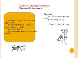 """Задача из """"Папируса Ахмеса"""" (Египет, 1850 г. до н. э.) """"Приходит пастух с 70"""
