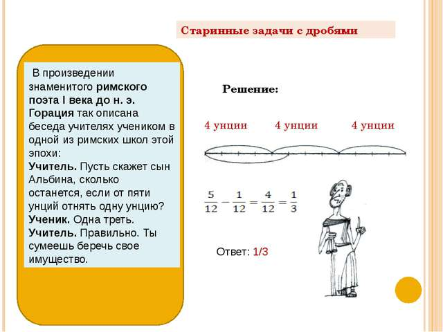 Старинные задачи с дробями В произведении знаменитого римского поэта I века...
