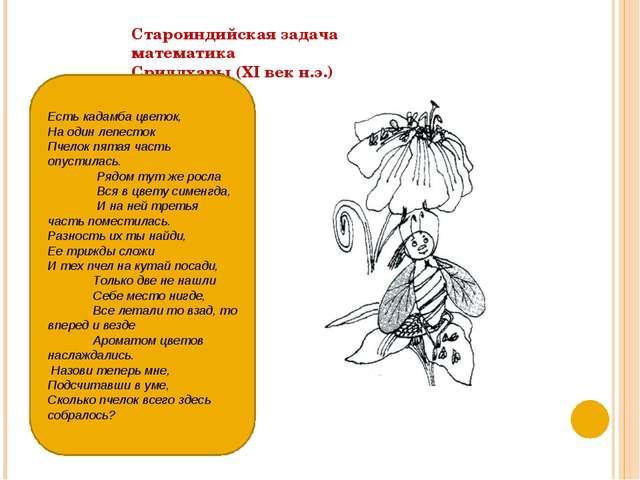 Староиндийская задача математика Сриддхары (XI век н.э.) Есть кадамба цветок,...