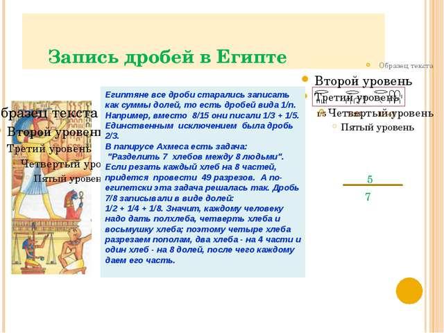 Запись дробей в Египте 1/5 1/23 1/141 Египтяне все дроби старались записать...
