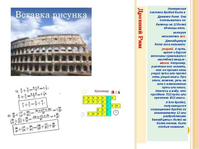 Древний Рим Интересная система дробей была в Древнем Риме. Она основывалась н...