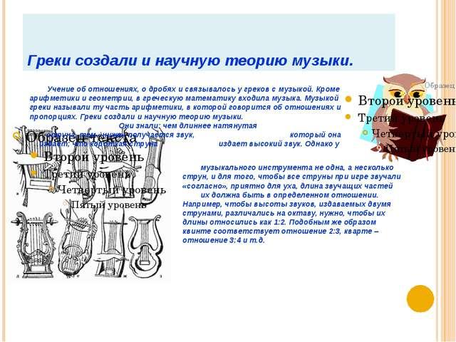 Греки создали и научную теорию музыки. Учение об отношениях, о дробях и связы...