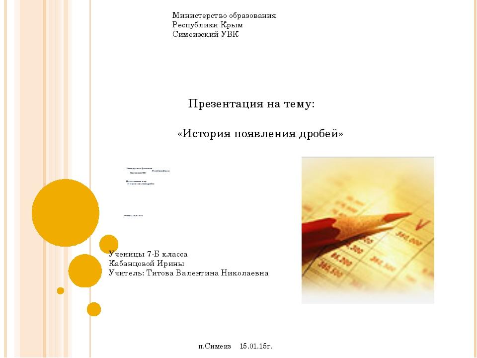 Министерство образования Республики Крым  Симеизский УВК Презентация на...