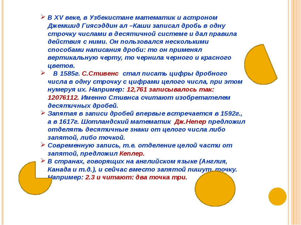 В XV веке, в Узбекистане математик и астроном Джемшид Гиясэддин ал –Каши запи...