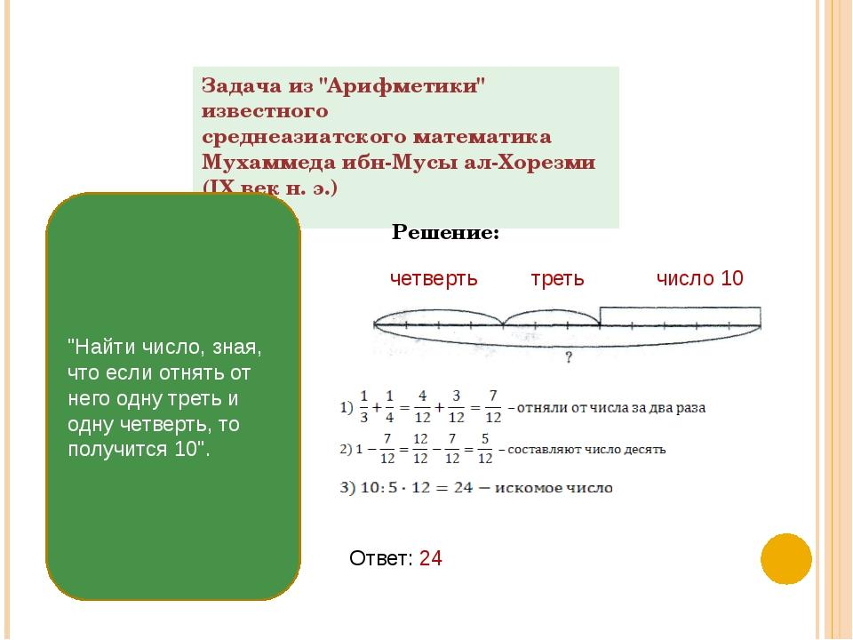 "Задача из ""Арифметики"" известного среднеазиатского математика Мухаммеда ибн-М..."