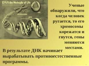 Ученые обнаружили, что когда человек ругается, то его хромосомы корежатся и г