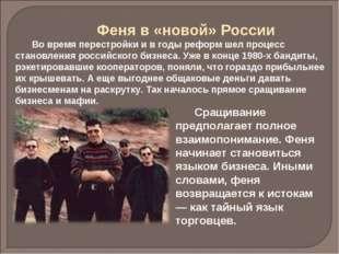 Феня в «новой» России Во время перестройки и в годы реформ шел процесс станов