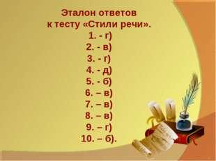 Эталон ответов к тесту «Стили речи». 1. - г) 2. - в) 3. - г) 4. - д) 5. - б)