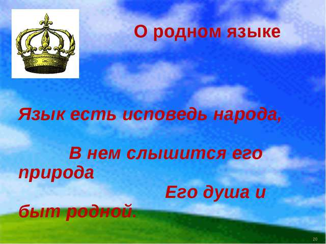 О родном языке Язык есть исповедь народа, В нем слышится его природа Его душа...