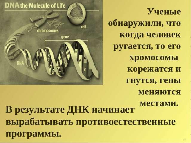 Ученые обнаружили, что когда человек ругается, то его хромосомы корежатся и г...