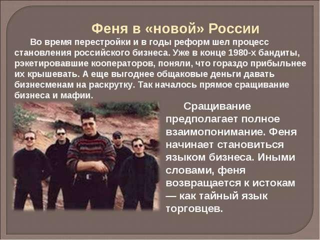 Феня в «новой» России Во время перестройки и в годы реформ шел процесс станов...