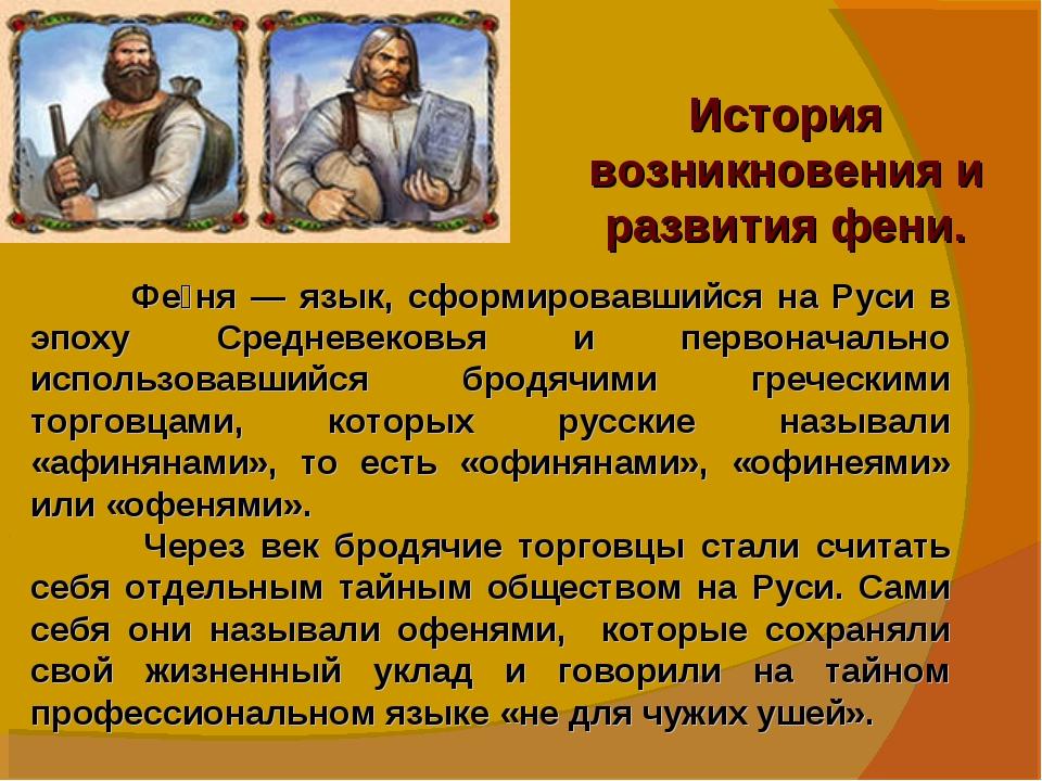 История возникновения и развития фени. Фе́ня — язык, сформировавшийся на Руси...