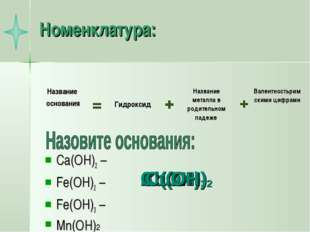 Номенклатура: Ca(OH)2 – Fe(OH)2 – Fe(OH)3 – Mn(OH)2 Zn(OH)2 Al(OH)3 Cu(OH)2 C