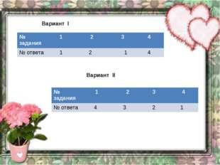 Вариант l Вариант ll № задания 1 2 3 4 № ответа 1 2 1 4 № задания 1