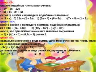 На оценку «3»: Приведите подобные члены многочлена: а) 5х + 6у – 3х – 12у b)