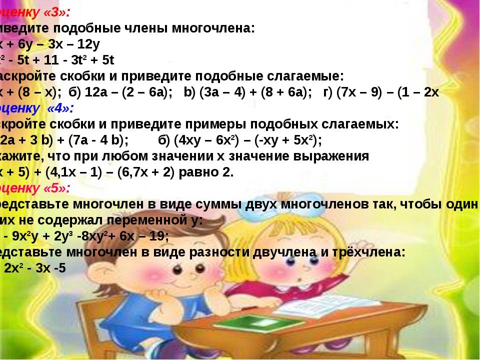 На оценку «3»: Приведите подобные члены многочлена: а) 5х + 6у – 3х – 12у b)...