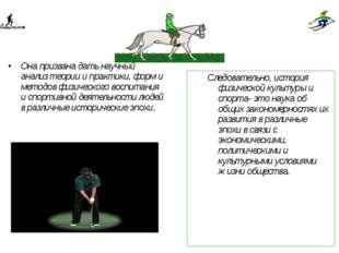 Она призвана дать научный анализ теории и практики, форм и методов физическог