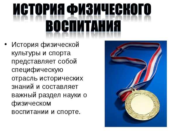 История физической культуры и спорта представляет собой специфическую отрасль...