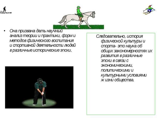 Она призвана дать научный анализ теории и практики, форм и методов физическог...