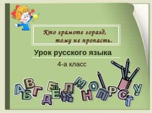 Урок русского языка 4-а класс Кто грамоте горазд, тому не пропасть.