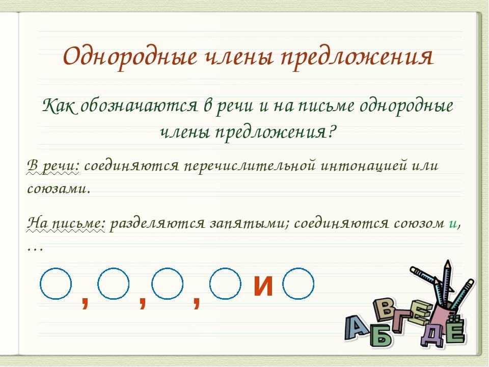 Однородные члены предложения Как обозначаются в речи и на письме однородные ч...