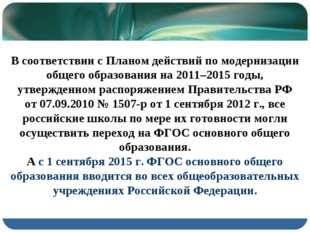 В соответствии с Планом действий по модернизации общего образования на 2011–2