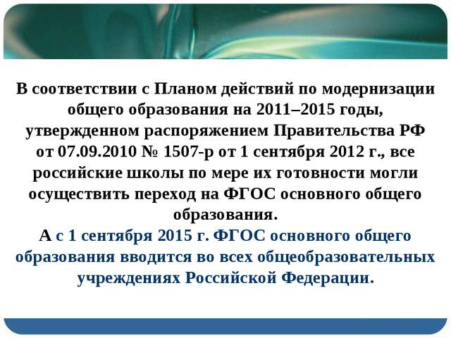 В соответствии с Планом действий по модернизации общего образования на 2011–2...