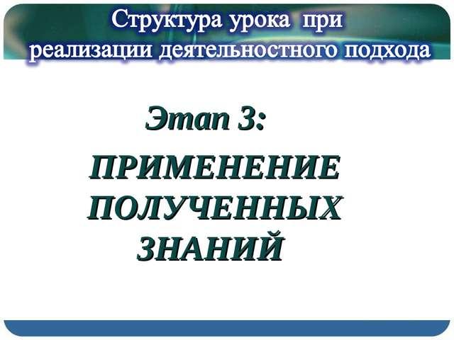 Этап 3: ПРИМЕНЕНИЕ ПОЛУЧЕННЫХ ЗНАНИЙ