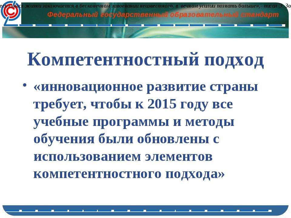 Компетентностный подход «инновационное развитие страны требует, чтобы к 2015...
