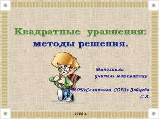 2010 г. Выполнила учитель математики МОУ«Солнечная СОШ» Зайцева С.Л.